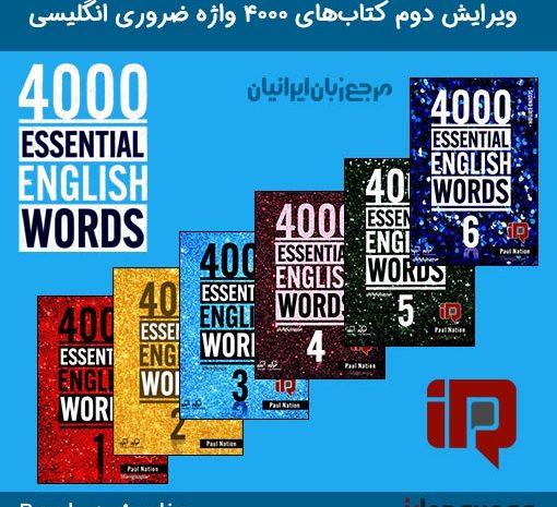 4000 Essential Words Pdf